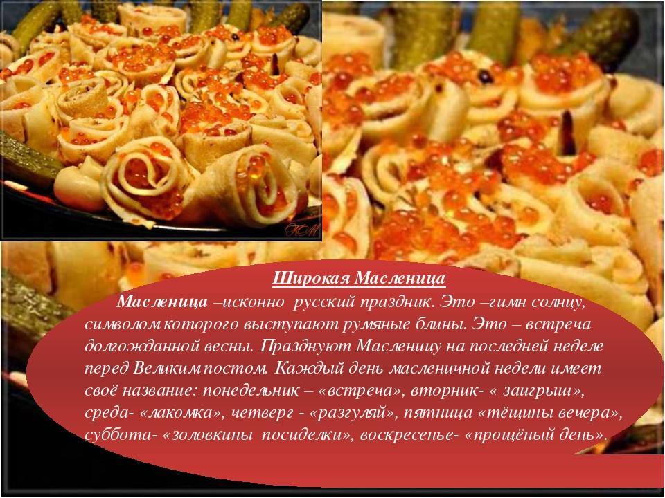 Широкая Масленица Масленица –исконно русский праздник. Это –гимн солнцу, сим...
