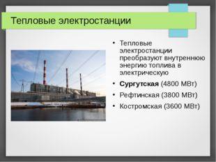 Тепловые электростанции Тепловые электростанции преобразуют внутреннюю энерги