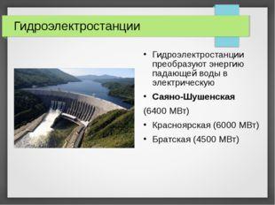 Гидроэлектростанции Гидроэлектростанции преобразуют энергию падающей воды в э