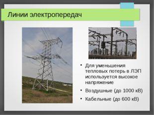 Линии электропередач Для уменьшения тепловых потерь в ЛЭП используется высоко