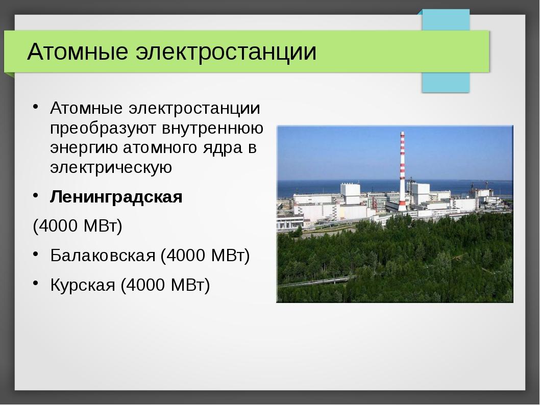 Атомные электростанции Атомные электростанции преобразуют внутреннюю энергию...