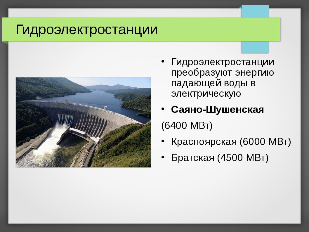 Гидроэлектростанции Гидроэлектростанции преобразуют энергию падающей воды в э...