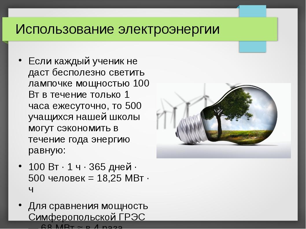 Использование электроэнергии Если каждый ученик не даст бесполезно светить ла...