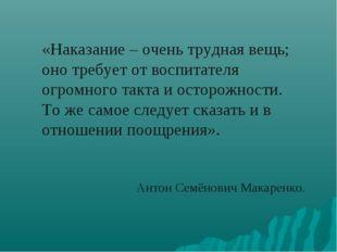 «Наказание – очень трудная вещь; оно требует от воспитателя огромного такта и