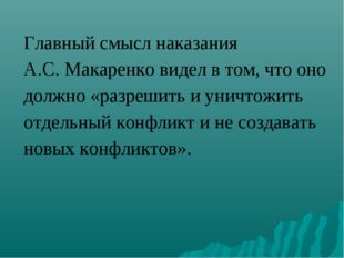 Главный смысл наказания А.С. Макаренко видел в том, что оно должно «разрешить