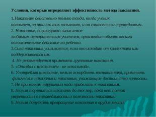 Условия, которые определяют эффективность метода наказания. 1.Наказаниедейс