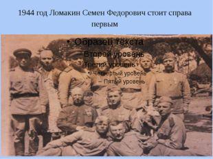 1944 год Ломакин Семен Федорович стоит справа первым