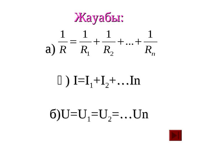 Жауабы: а) ә) I=I1+I2+…In б)U=U1=U2=…Un