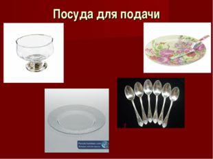 Посуда для подачи