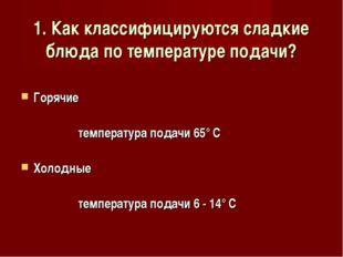 1. Как классифицируются сладкие блюда по температуре подачи? Горячие температ