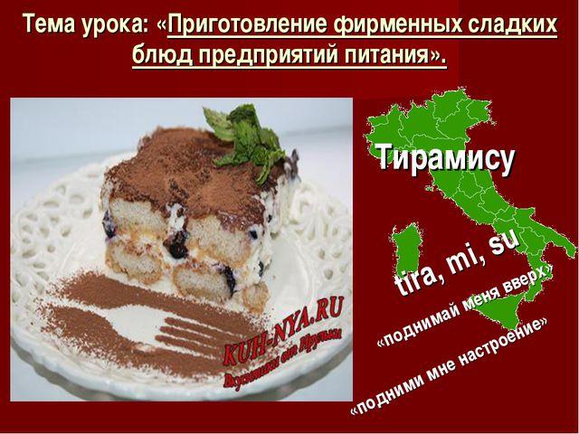 Тема урока: «Приготовление фирменных сладких блюд предприятий питания». Тирам...