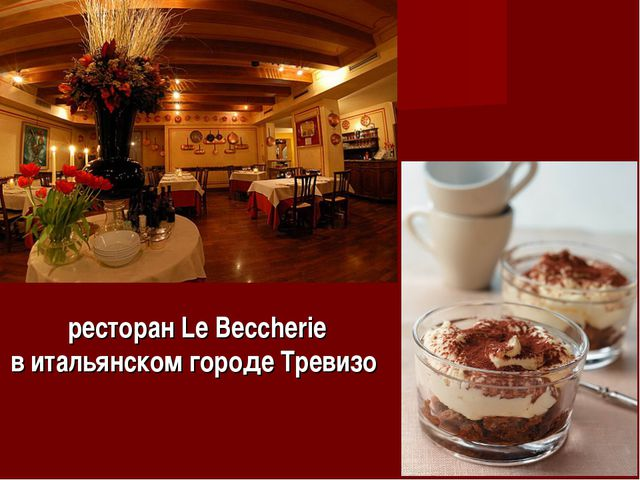 ресторан Le Beccherie в итальянском городе Тревизо