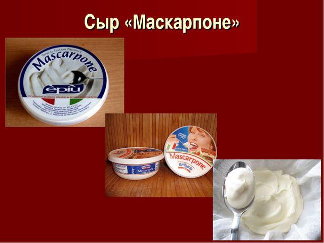 Сыр «Маскарпоне»