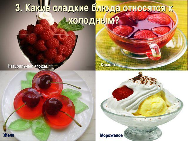 3. Какие сладкие блюда относятся к холодным? Мороженое