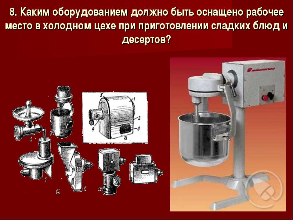 8. Каким оборудованием должно быть оснащено рабочее место в холодном цехе при...