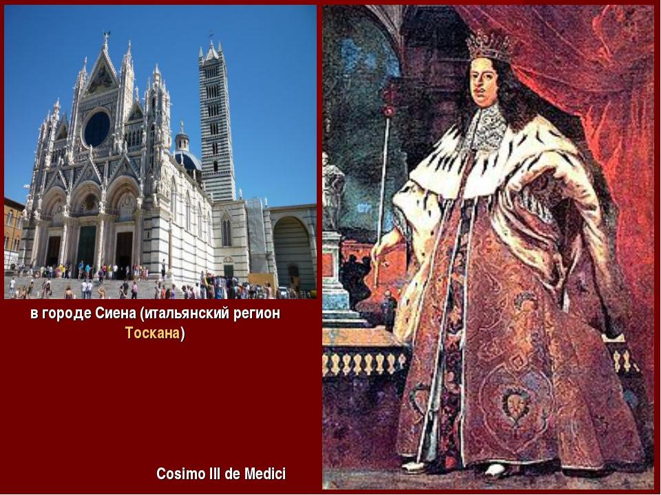 Cosimo III de Medici в городе Сиена (итальянский регионТоскана)