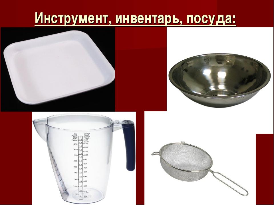 Инструмент, инвентарь, посуда: