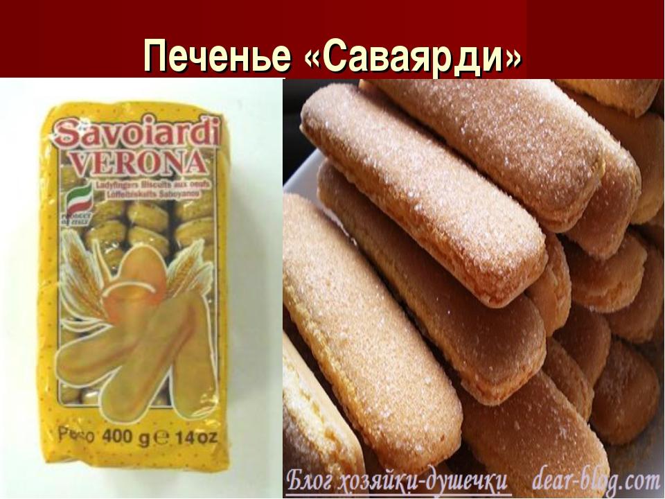 Печенье «Саваярди»