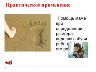 Практическое применение Помощь маме при определении размера подошвы обуви реб