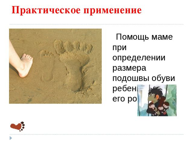 Практическое применение Помощь маме при определении размера подошвы обуви реб...