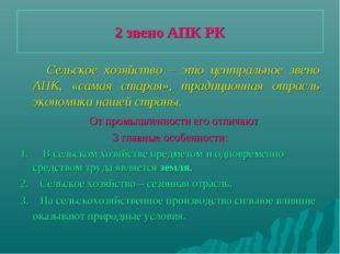 2 звено АПК РК Сельское хозяйство – это центральное звено АПК, «самая старая»