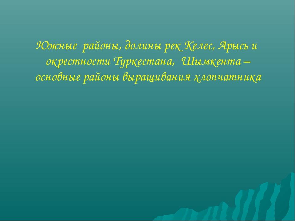 Южные районы, долины рек Келес, Арысь и окрестности Туркестана, Шымкента – ос...