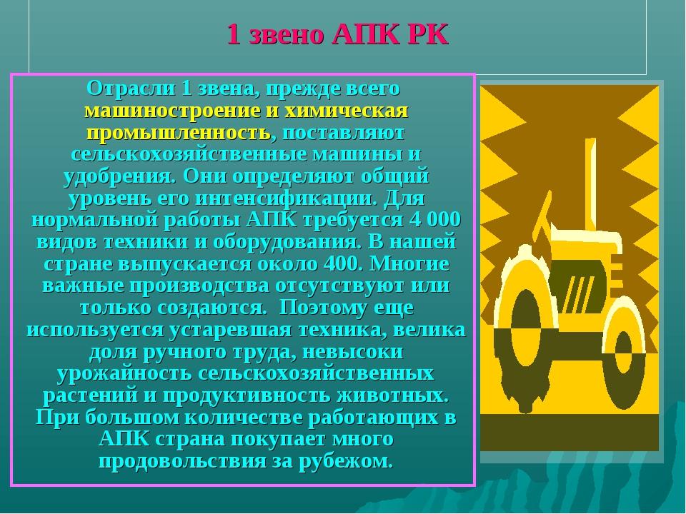 1 звено АПК РК Отрасли 1 звена, прежде всего машиностроение и химическая пром...
