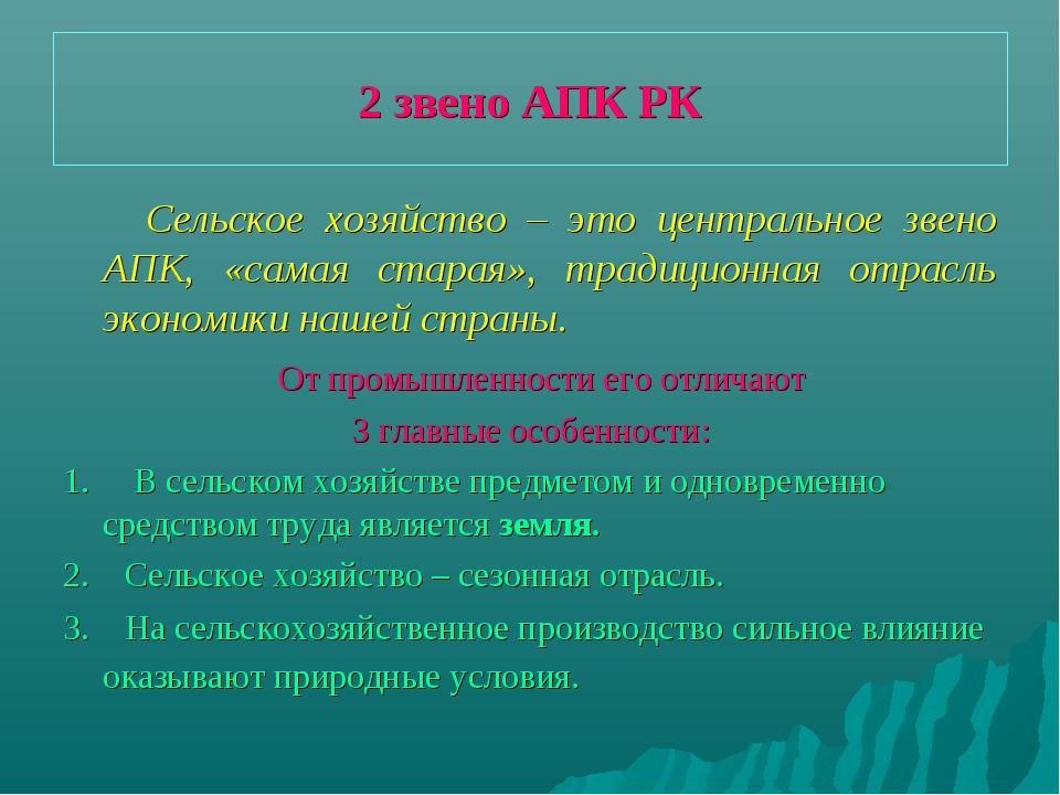 2 звено АПК РК Сельское хозяйство – это центральное звено АПК, «самая старая»...