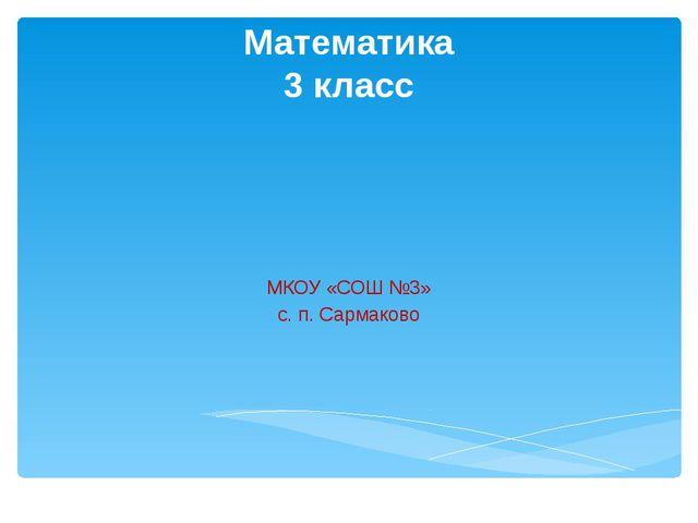 Математика 3 класс МКОУ «СОШ №3» с. п. Сармаково