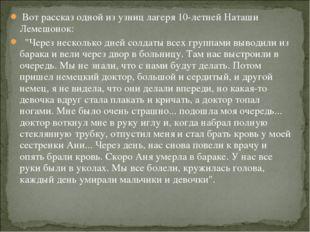 """Вот рассказ одной из узниц лагеря 10-летней Наташи Лемешонок: """"Через несколь"""