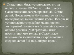 Следствием было установлено, что за период с конца 1942-го по 1944 г. через