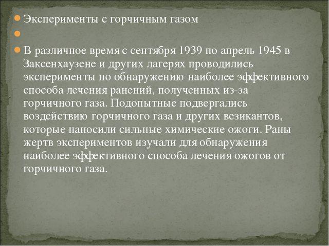 Эксперименты с горчичным газом  В различное время с сентября 1939 по апрель...