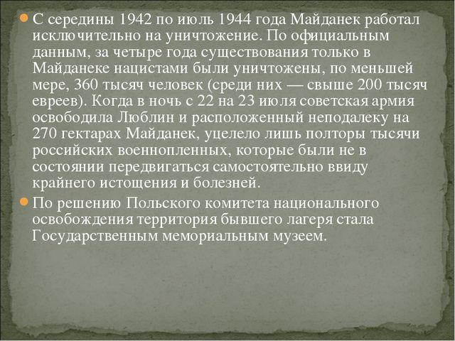 С середины 1942 по июль 1944 года Майданек работал исключительно на уничтожен...