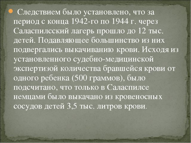 Следствием было установлено, что за период с конца 1942-го по 1944 г. через...