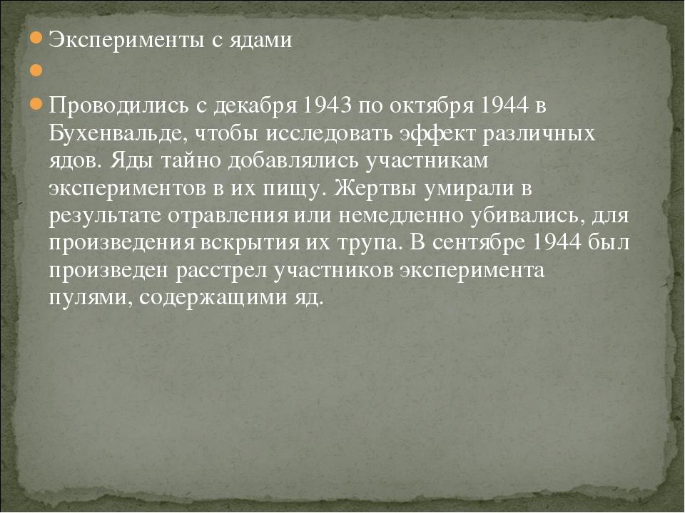 Эксперименты с ядами  Проводились с декабря 1943 по октября 1944 в Бухенваль...