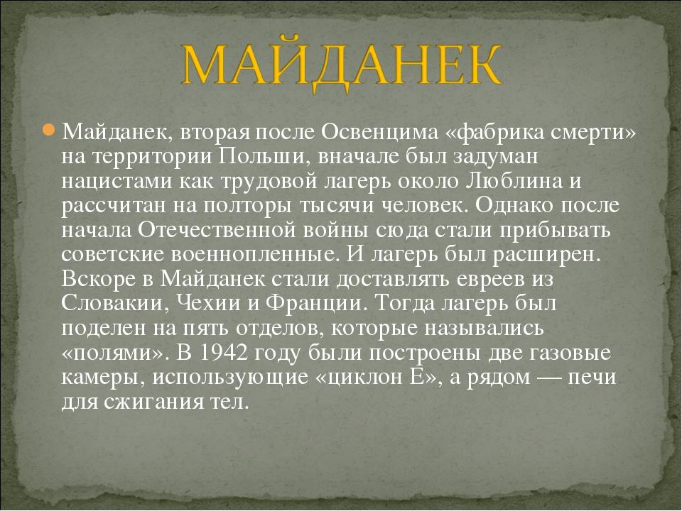Майданек, вторая после Освенцима «фабрика смерти» на территории Польши, внача...