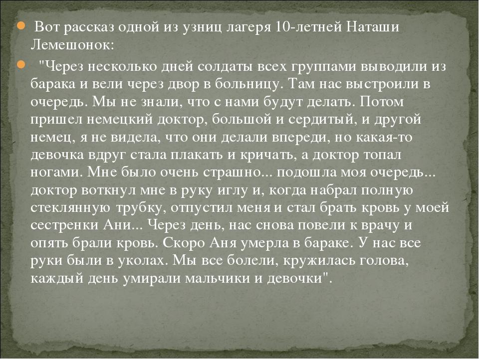 """Вот рассказ одной из узниц лагеря 10-летней Наташи Лемешонок: """"Через несколь..."""