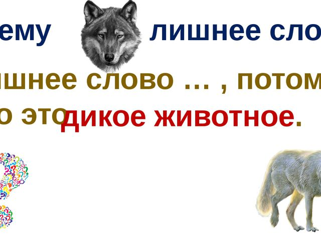 Почему лишнее слово? Лишнее слово … , потому что это дикое животное.