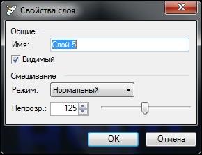 Меняем параметр 'Прозрачность' на 125-130