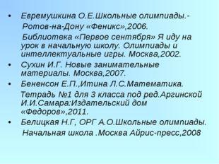 Евремушкина О.Е.Школьные олимпиады.- Ротов-на-Дону «Феникс»,2006. Библиотека