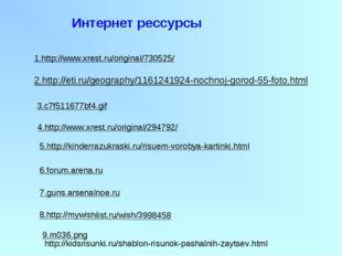 2.http://eti.ru/geography/1161241924-nochnoj-gorod-55-foto.html 4.http://www.