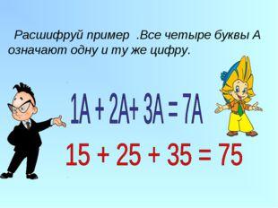 Расшифруй пример .Все четыре буквы А означают одну и ту же цифру.