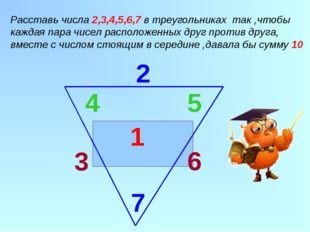 1 2 Расставь числа 2,3,4,5,6,7 в треугольниках так ,чтобы каждая пара чисел