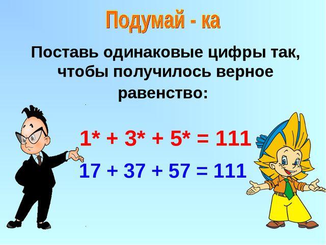 Поставь одинаковые цифры так, чтобы получилось верное равенство: 1* + 3* + 5*...