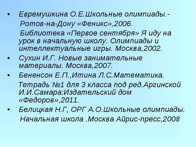 Евремушкина О.Е.Школьные олимпиады.- Ротов-на-Дону «Феникс»,2006. Библиотека...