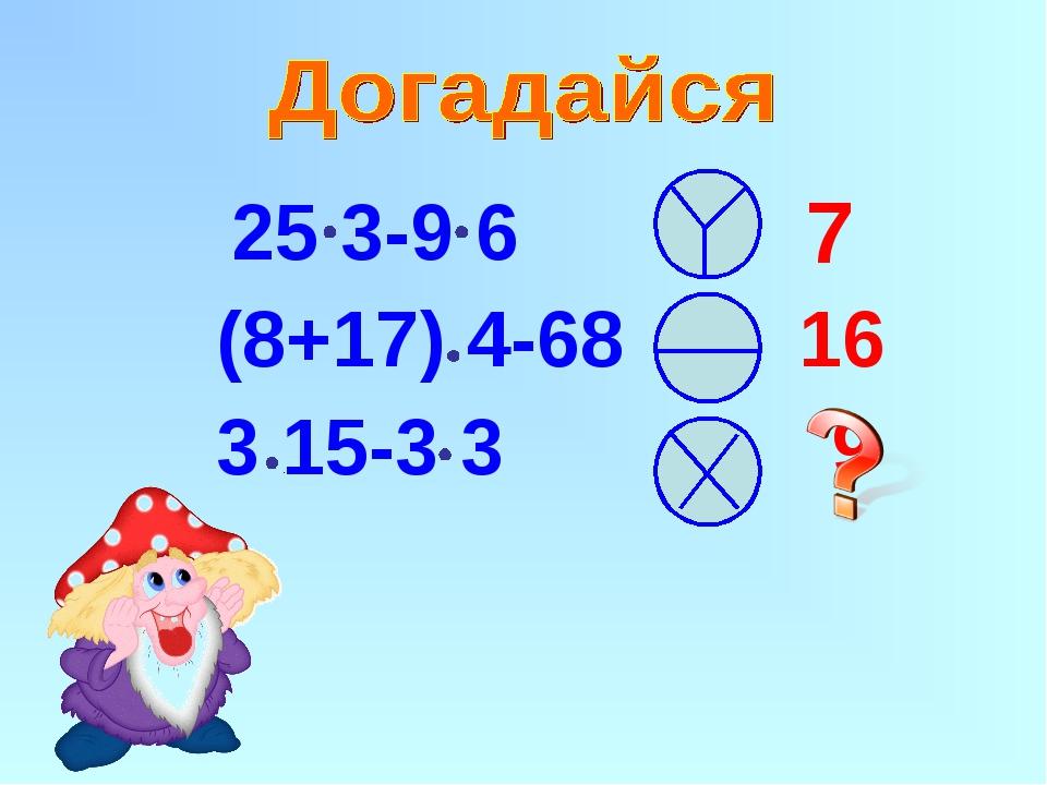 25 3-9 6 (8+17) 4-68 16 3 15-3 3 9 7