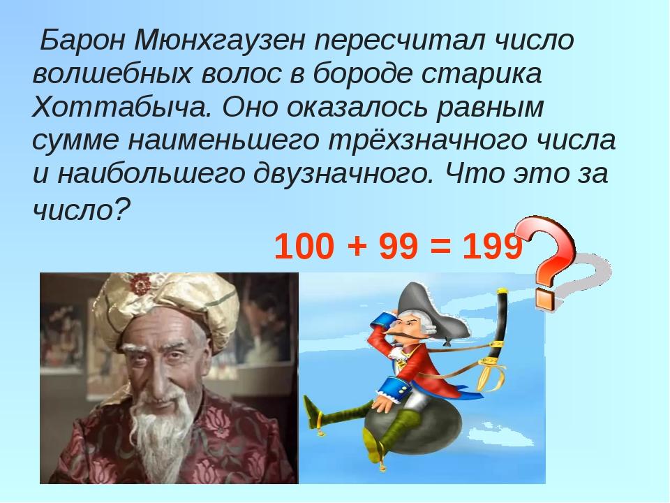Барон Мюнхгаузен пересчитал число волшебных волос в бороде старика Хоттабыча...