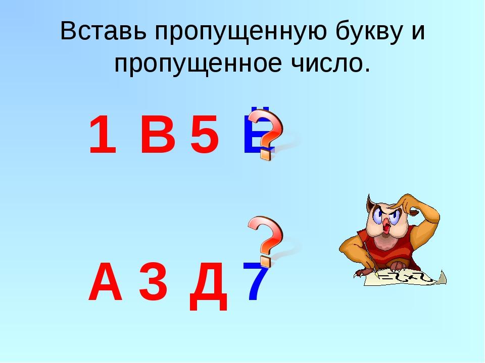 Вставь пропущенную букву и пропущенное число. 1 В5Ё А3Д7