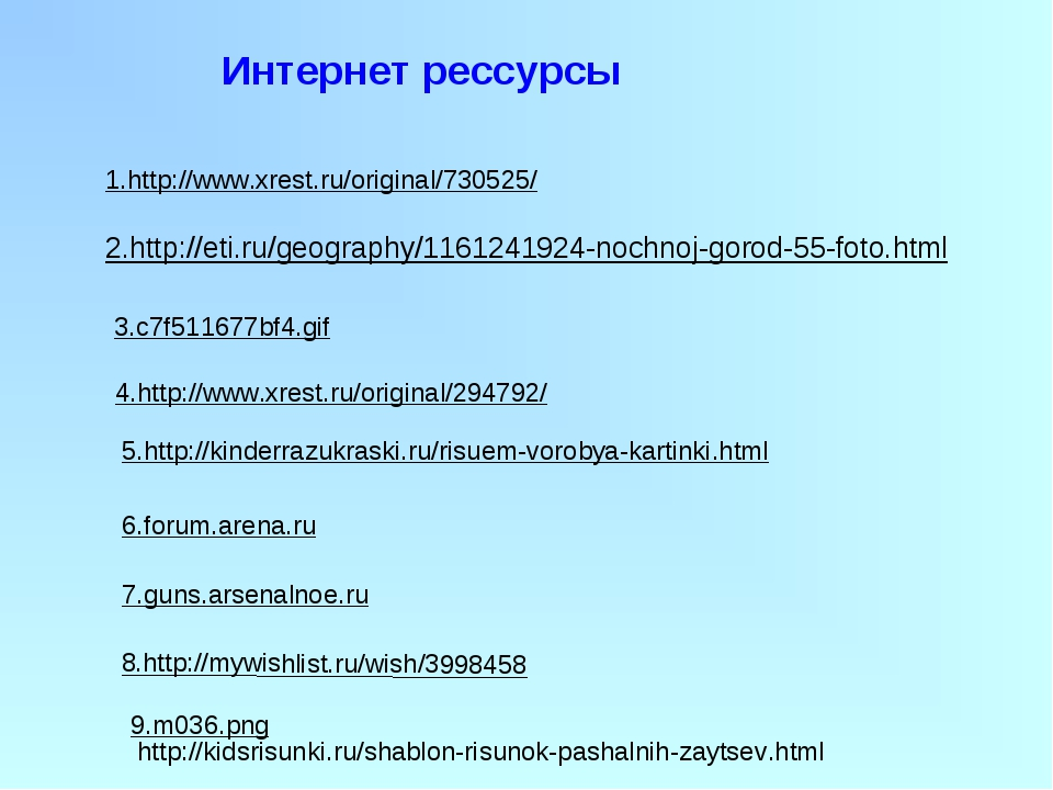 2.http://eti.ru/geography/1161241924-nochnoj-gorod-55-foto.html 4.http://www....