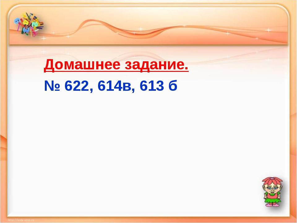 Домашнее задание. № 622, 614в, 613 б